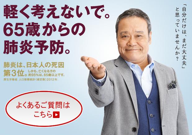 65歳からの肺炎予防