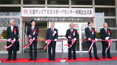 久慈サンピアひたちスポーツセンター再開記念式典