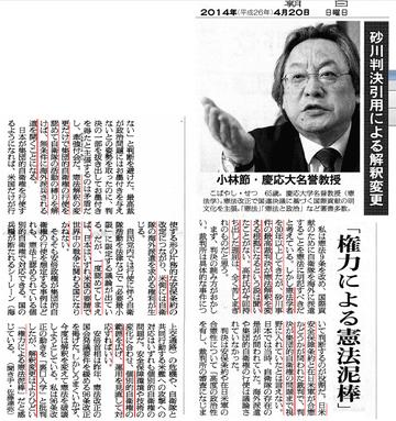 小林節教授のインタビュー