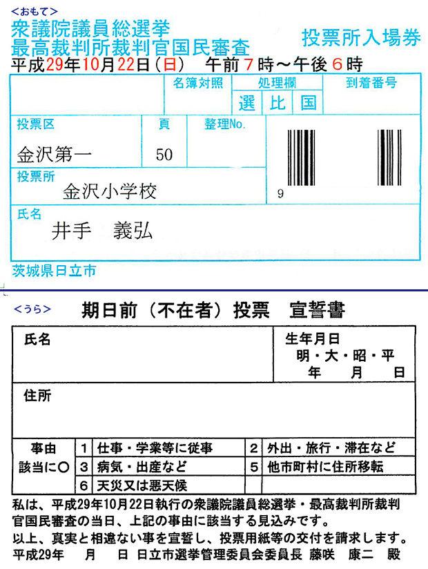 日立市の投票所入場券