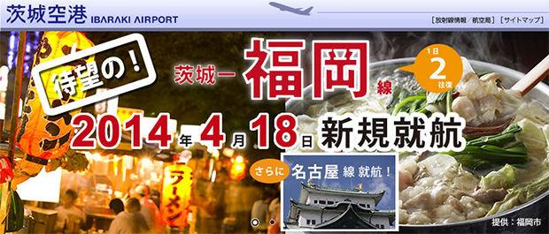 茨城空港に福岡便、名古屋便就航