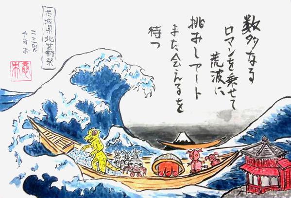 県北絵手紙