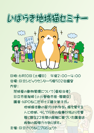 地域猫セミナーパンフレット(仮)