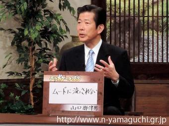 130429yamaguchi