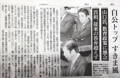 1月31日付け朝日新聞