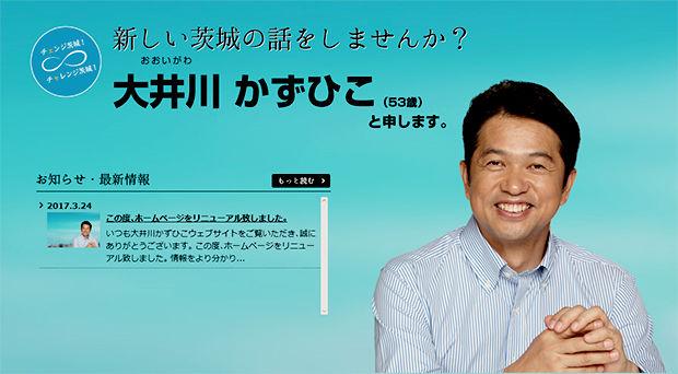 大井川和彦さんのホームページ