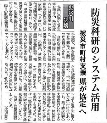 茨城新聞(2015/11/17付け)