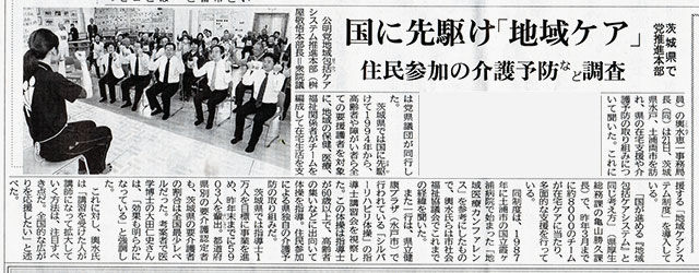 公明新聞<2014/1/22>