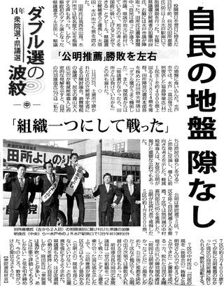 毎日新聞(2014/12/18)