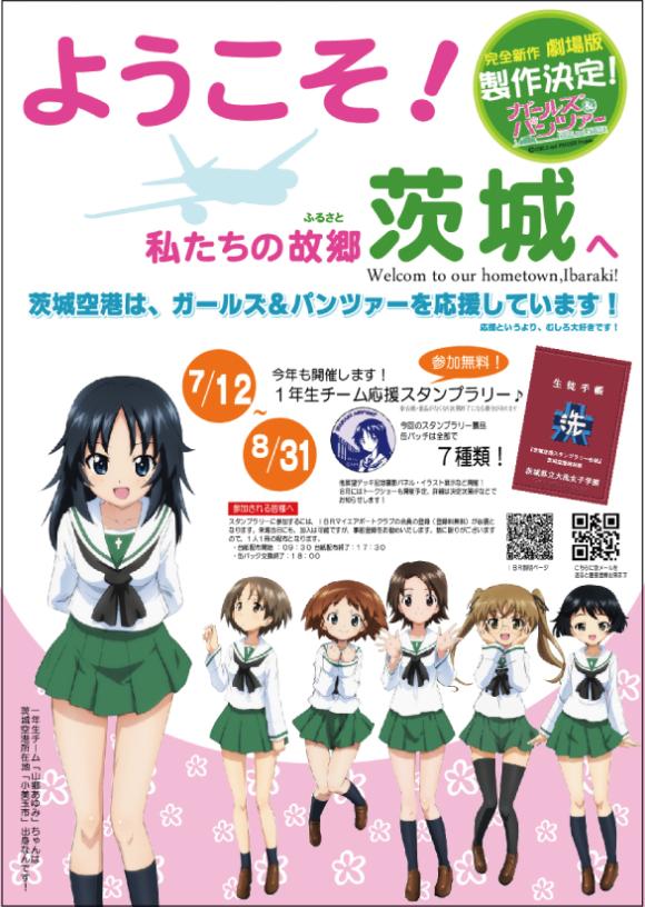 ■「茨城空港ガルパン応援計画2014」今年も始めます!