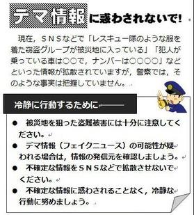 警察の警告
