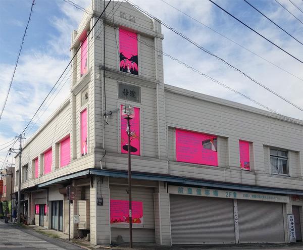 ピンクの窓:常陸太田市鯨ケ丘商店街