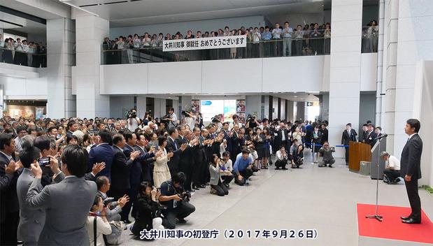 大井川知事の初登庁(2017年9月26日)