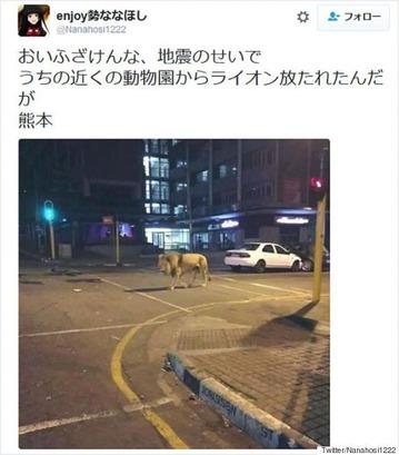 熊本地震でのツイッター