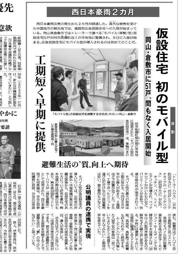 公明新聞西日本版2018/9/6付け