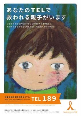 オレンジリボン啓発ポスター