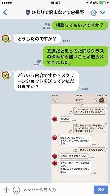 LINEでの活用イメージ