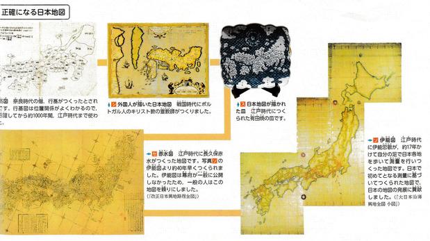 中学校社会科地図(帝国書院編集部編)