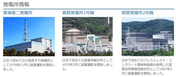 日本原電の運営する3つの原発