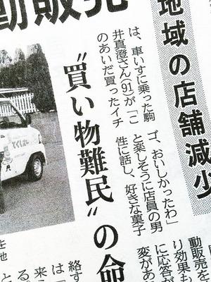 いばらき新聞
