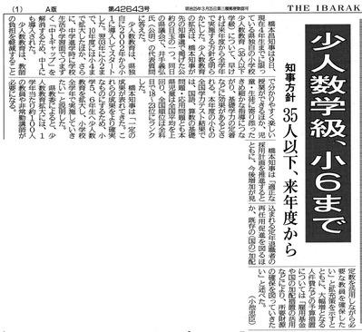 茨城新聞(2013/10/10)一面