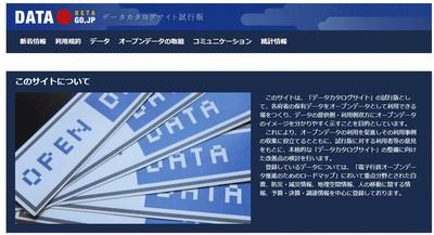 政府の「データカタログサイト」の試行版
