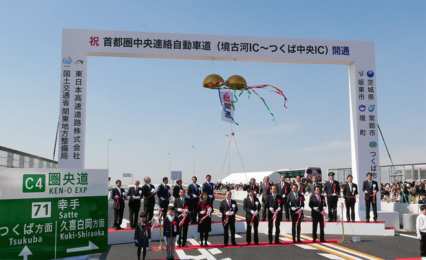 圏央道開通式(2月26日)