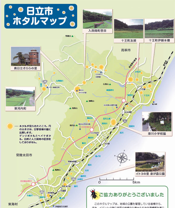 ほたるマップ