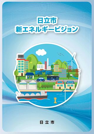 日立市新エネルギービジョン