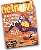 990902netnavi