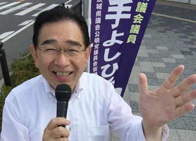 井手よしひろ県議会議員