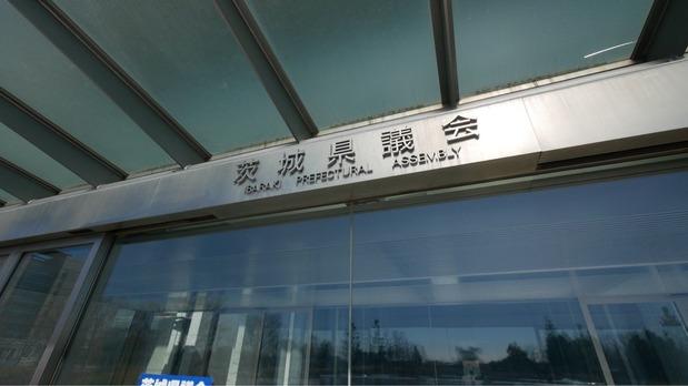 茨城県議会のイメージ