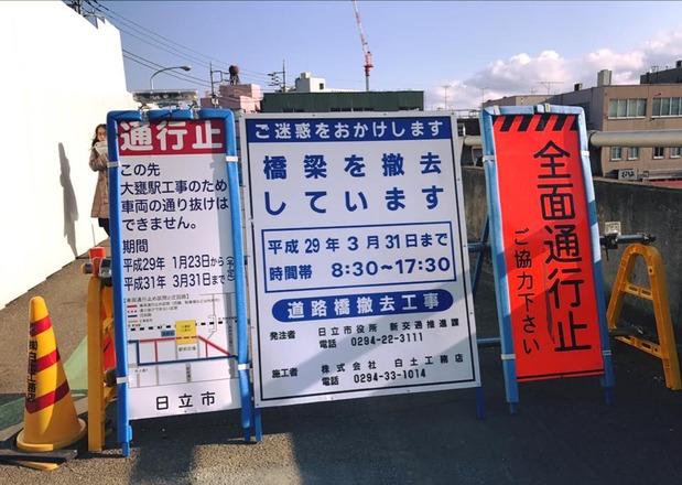 JR大甕駅の市道工事