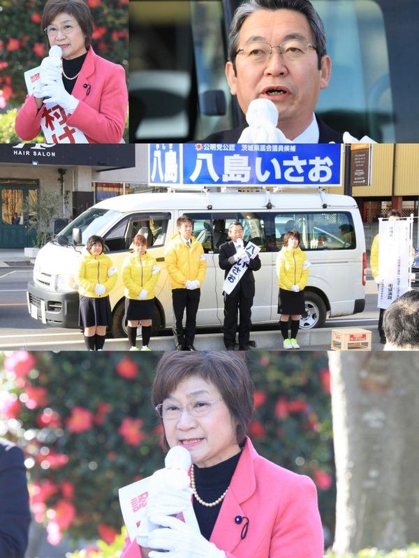 つくば、土浦で県議選応援演説