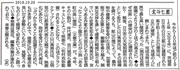 公明新聞【北斗七星】10月20日付け