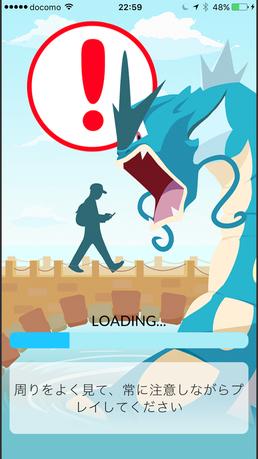 ポケンモンGOのスタート画面