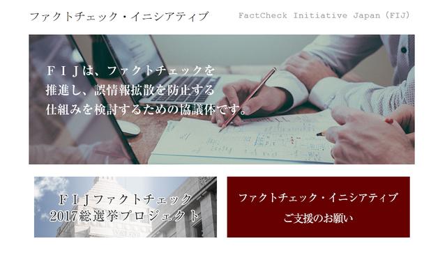 FIJのホームページ