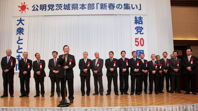 公明党茨城県本部新春の集いで挨拶する県内自治体の首長