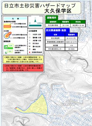 日立市土砂災害ファザードマップ