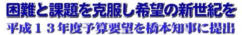 001222yosan_top