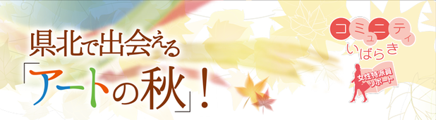 161006ibaraki_top