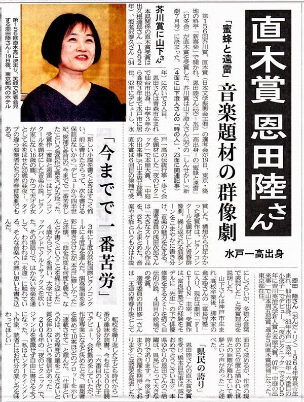 恩田陸さんが直木賞
