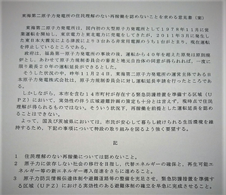 水戸市議会の意見書案
