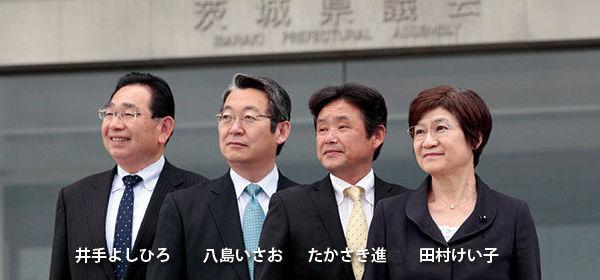 2014年茨城県議選候補