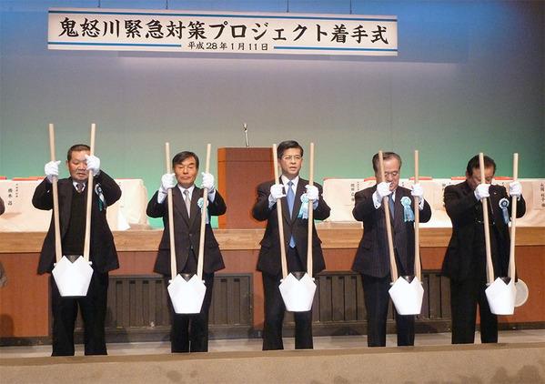 鬼怒川緊急プロジェクト着手式
