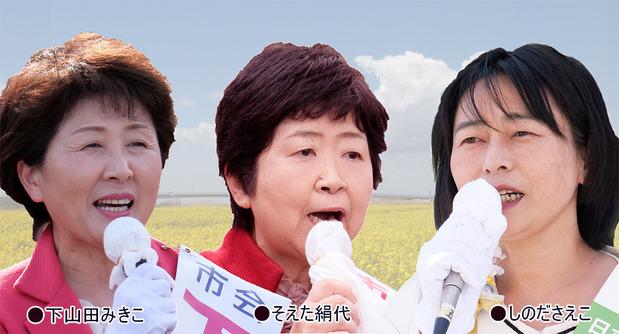 日立市議選/公明党の3女性候補