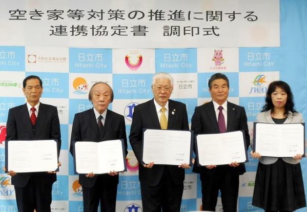 日立市の空き家対策に関する協定