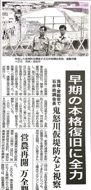 公明新聞(2015/9/28付け)