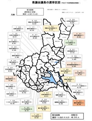 茨城県議会の選挙区・定数