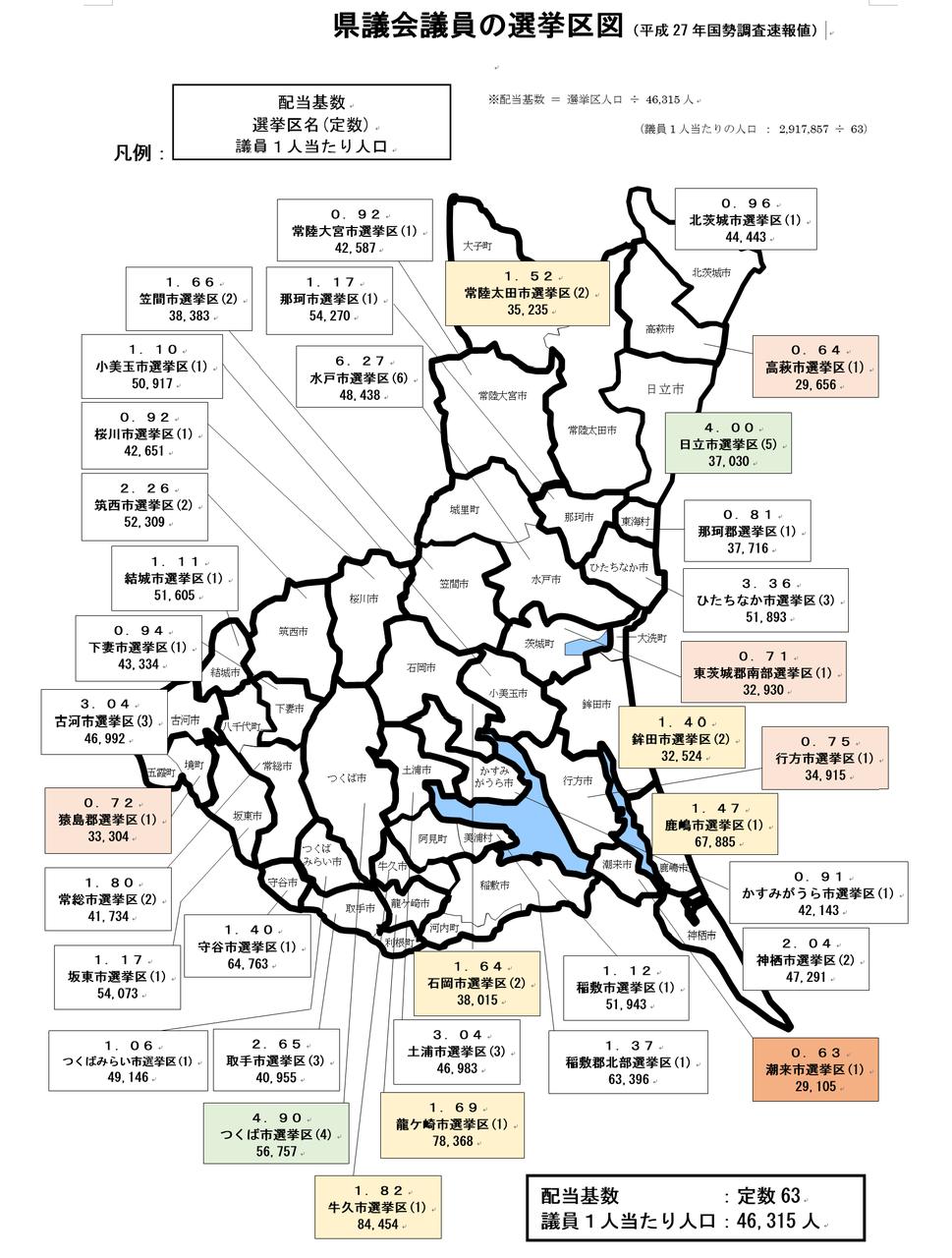 茨城県議会の定数・選挙区の現状...